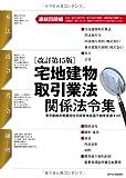 宅地建物取引業法関係法令集(改訂第15版) (QP books)