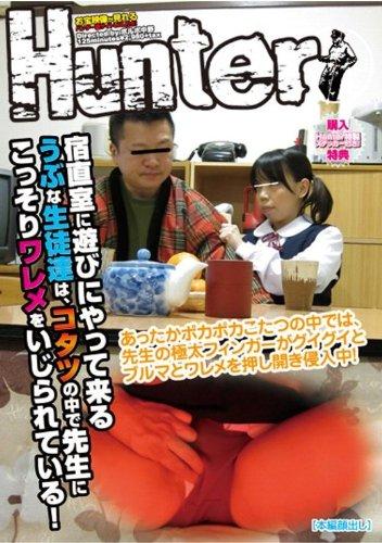 宿直室に遊びにやって来るうぶな生徒達は、コタツの中で先生にこっそりワレメをいじられている! [DVD]