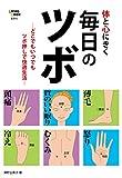 体と心にきく毎日のツボ (集英社女性誌eBOOKS)