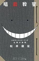 名簿の時間 暗殺教室 公式キャラクターブック