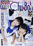 Chu→Boh vol.57 DVD付110分→オール中学生!!新原里彩&岡詩乃+美少女' (海王社ムック)