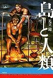 島と人類 (集英社文芸単行本)