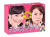 夫のカノジョ DVD-BOX[DVD]