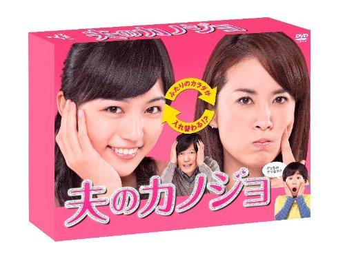 夫のカノジョ DVD-BOX
