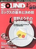 SOUND DESIGNER (サウンドデザイナー) 2014年 02月号