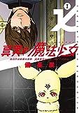 真実の魔法少女(1) (ヤングガンガンコミックス)