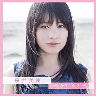 今かわるとき (CD+DVD)