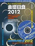 ECLIPSE GUIDE 金環日食2012 2042年までの30年間の皆既日食-金環日食を網羅 (アスキームック)