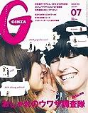 GINZA (ギンザ) 2014年 07月号 [雑誌]