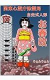 関東心霊庁除霊局/自走式人形お春改 (四季人形シリーズ)