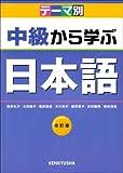 テーマ別 中級から学ぶ日本語
