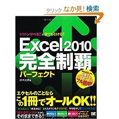 Excel 2010 ���S���e�p�[�t�F�N�g
