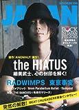 ROCKIN'ON JAPAN (ロッキング・オン・ジャパン) 2010年 08月号 [雑誌]