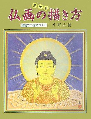仏画の描き方―絵絹での作品づくり