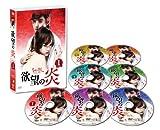 欲望の炎 DVD-BOX 1