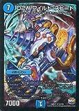 デュエルマスターズ第22弾/DMR-22/S2/SR/D2W ワイルド・スピード/水/クリーチャー