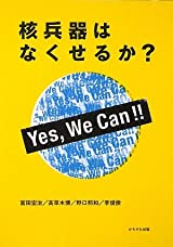 核兵器はなくせるか?―Yes,We Can!!