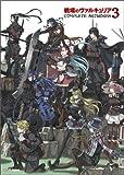 戦場のヴァルキュリア3 COMPLETE ARTWORKS (ファミ通の攻略本)
