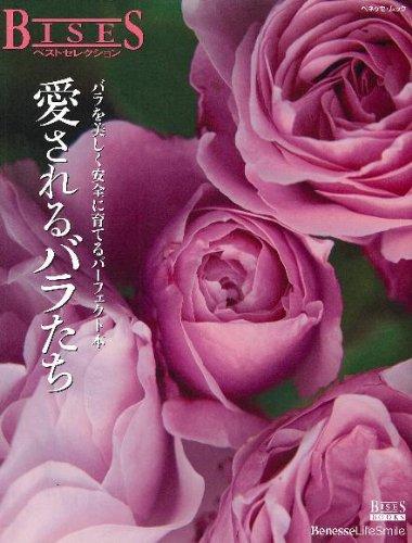 愛されるバラたち―バラを美しく安全に育てるパーフェクト本 (ベネッセ・ムック BISESベストセレクション)