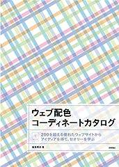 ウェブ配色 コーディネートカタログ