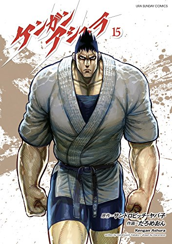 ケンガンアシュラ 15 (裏少年サンデーコミックス)