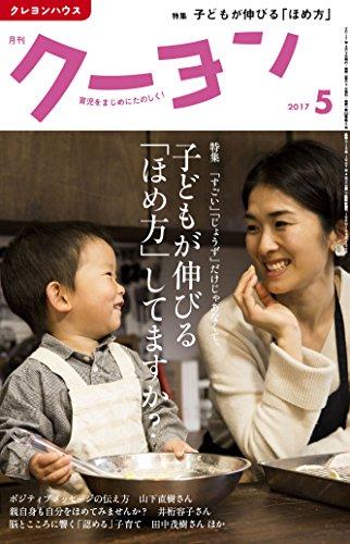 月刊クーヨン 2017年5月号 大きい表紙画像