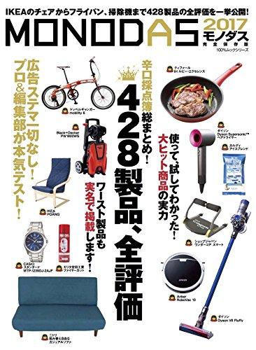 MONODAS 2016年発売号 大きい表紙画像