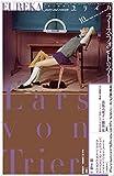 ユリイカ 2014年10月号 特集=ラース・フォン・トリアー  『奇跡の海』『ダンサー・イン・ザ・ダーク』から『ドッグヴィル』、そして『ニンフォマニアック』へ