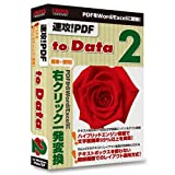 ���U!PDF to Data 2