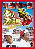リンカーン芸人大運動会2011・2012 [DVD]