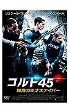 コルト45/孤高の天才スナイパー [DVD]