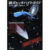 銀河ヒッチハイク・ガイド (河出文庫)
