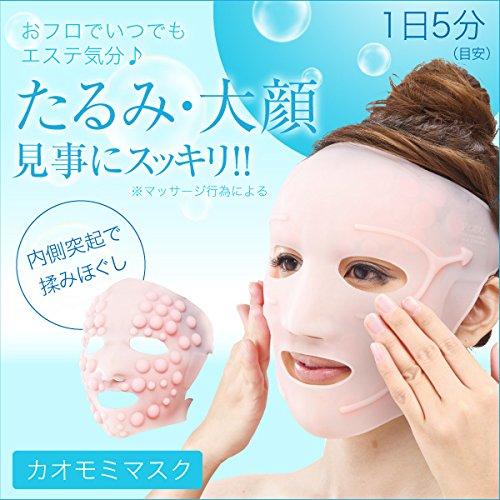 カオモミマスク(顔揉み小顔&発汗フェイスマスク)