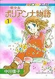 愛少女ポリアンナ物語 / 中川 佳子 のシリーズ情報を見る
