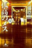 孤高のメス 外科医当麻鉄彦 第4巻 (幻冬舎文庫)