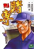 賭専 1巻 (ニチブンコミックス)