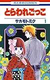 とらわれごっこ 1 (花とゆめコミックス)