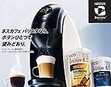 ネスカフェ バリスタ (家庭用コーヒーマシン)