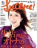 Lucere ! (ルチェーレ) 2008年 11月号 [雑誌]