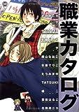 職業カタログ (MARBLE COMICS カタログシリーズ VOL. 12)