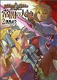 エクシズ・フォルス 常闇の大地 2 (ファミ通クリアコミックス)