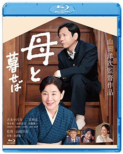 【早期購入特典あり】母と暮せば(オリジナルミニクリアファイル付) [Blu-ray]