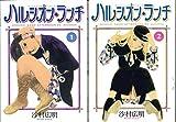 ハルシオン・ランチ 全2巻セット (アフタヌーンKC)