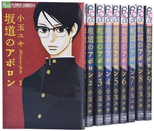 坂道のアポロン コミック 1-9巻 セット