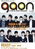 Gaon K-POP HIT CHART MAGAZINE (決定版!韓流純愛TVドラマガイド増刊)