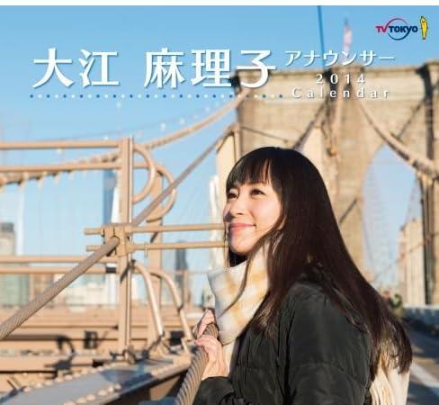 大江麻理子アナウンサー 2014年カレンダー