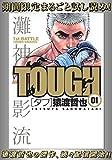 TOUGH―タフ―【期間限定無料】 1 (ヤングジャンプコミックスDIGITAL)