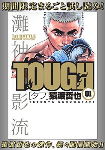tough-1-digital-japanese-edition