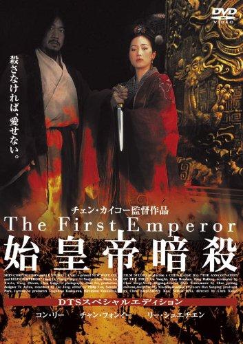 始皇帝暗殺 [DVD]
