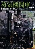 蒸気機関車EX Vol.5 (2011Summer)―蒸気を愛するすべての人へ (イカロス・ムック)